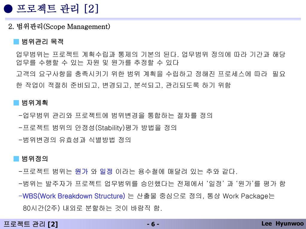 ● 프로젝트 관리 [2] 2. 범위관리(Scope Management) ■ 범위관리 목적
